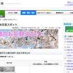 そろそろ船橋の桜の開花日が気になる季節です