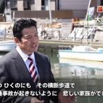 大原としひろの県政改革:今こそ本気で渋滞解消!